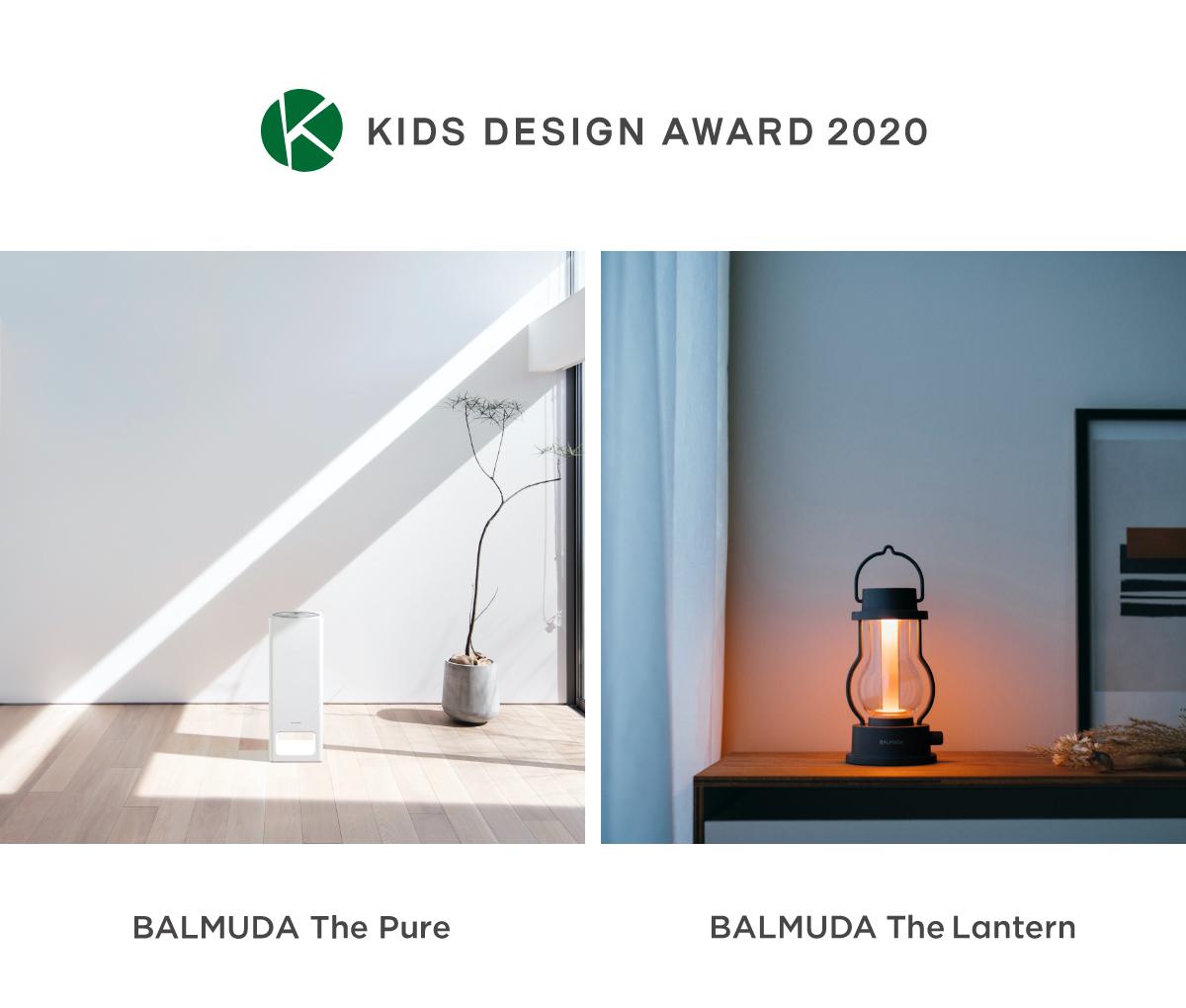 BALMUDA The PureとBALMUDA The Lanternが2020年度キッズデザイン賞を受賞