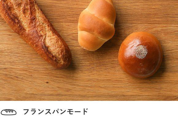 フランスパンモード