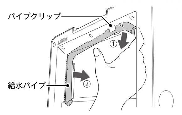 給水パイプを矢印の方向に動かして外す。薄めた食器用洗剤で洗い、よく乾かす。