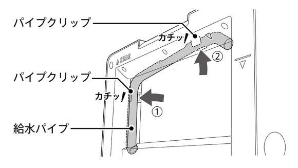 取り付けの際は、逆の手順でパイプクリップが「カチッ!」と鳴るまでしっかりと取り付ける。